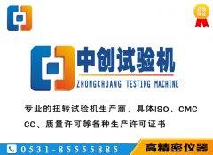 200Nm全自动弹簧扭转试验机  广东东莞