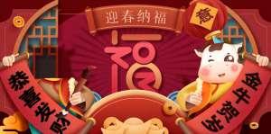 2021年春节放假时间